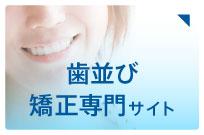 歯並び矯正専門サイト
