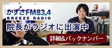 かずさFM83.4