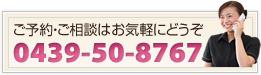 0439-50-8767