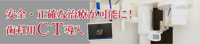 安全・正確な治療が可能に!歯科用CT導入